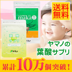 Yamano of set or economical maca (grain & powder) + folic acid supplements each month-maca! Waiting for baby, I even recommended! Ф supplement supplement