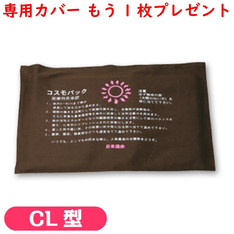 専用カバーもう1枚プレゼント 赤外線 コスモパック CL型 日本遠赤 三段階温度調節 自動OFFタイマー付