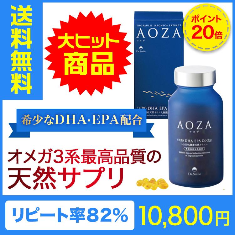 オメガ3 サプリ AOZA アオザ 300粒 ドクタースマイル 日本製 DHA EPA コエンザイムQ10 オメガ3オイル コンビニ受取対応商品 女性特有 ф