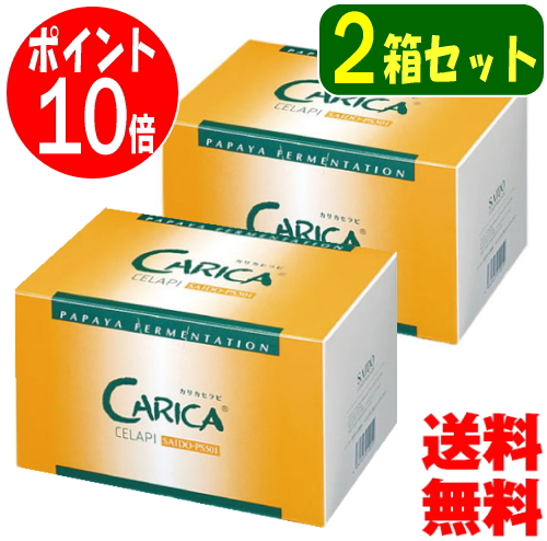 2箱セット カリカセラピ PS-501 100包 青パパイヤ 発酵 SOD食品 口コミだけで100万人 本物のサプリメント 済度 サプリ supplement ф