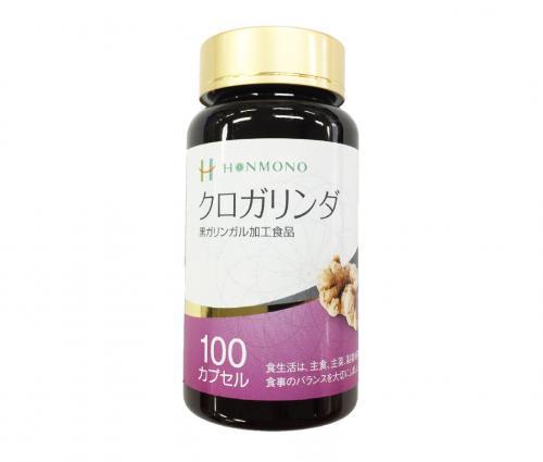 クロガリンダ 100カプセル 本物研究所 抗糖化 サプリメント 無農薬栽培 黒ガリンガル サプリ 食品 健康志向
