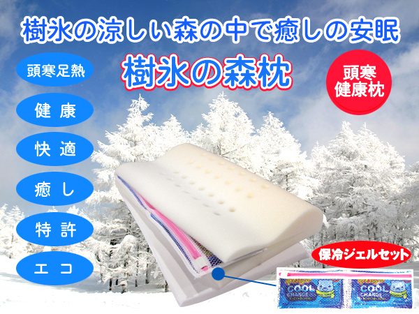 ひんやり涼しい快眠枕!エコ【低反発枕】【樹氷の森枕】枕の高さが調節できます!ф【2sp_120611_b】