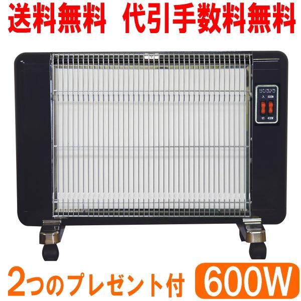 2つのプレゼント付 サンラメラ 605型 ブラック 8畳まで用 600W 遠赤外線ヒーター 暖房 ф