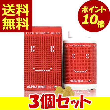 送料無料 アルファベストプラスPS ジェリー 350g(約288粒)3個セット レモン味 代引手数料無料 |口コミで評判のおすすめ サプリ Kリゾレシチン スファチジルセリン 配合 サプリメント ブレインフード 賢脳食品
