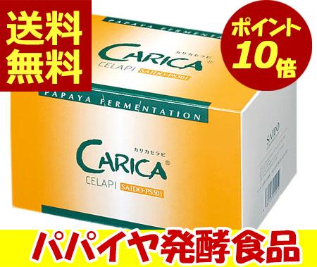 カリカセラピSAIDO-PS501 100包 済度 SAIDO 青パパイア 酵素 健康食品 RCP ф fs04gm