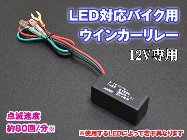 Seed Style Rakutenichibaten Rakuten Global Market IC winker relay
