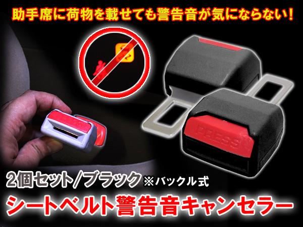 座椅安全帶警告雜訊對消黑色 2 件套