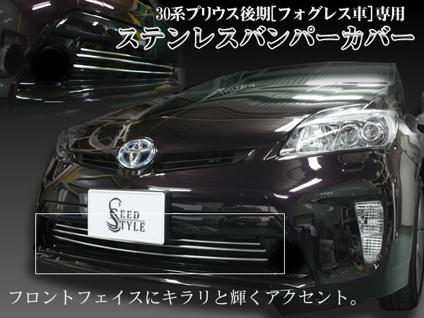 Stainless steel front bumper cover 30 Prius late fog no exclusive 4-piece set EX210