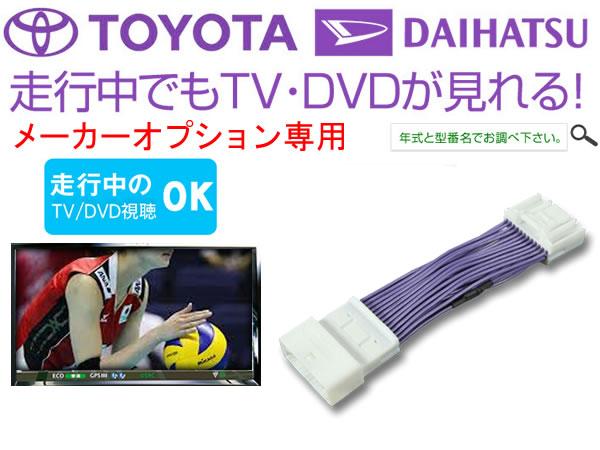 30 system alphard / vellfire 80 system noah /voxy/ エスクァイア  toyota pure  maker optional navigator-adaptive tv kiang seller