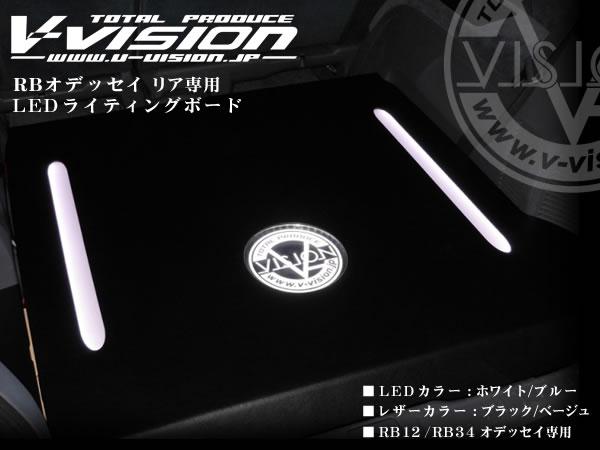V-VISION LEDライティングボード RBオデッセイ リア用   メーカー発送のため代引不可  お取り寄せ販売