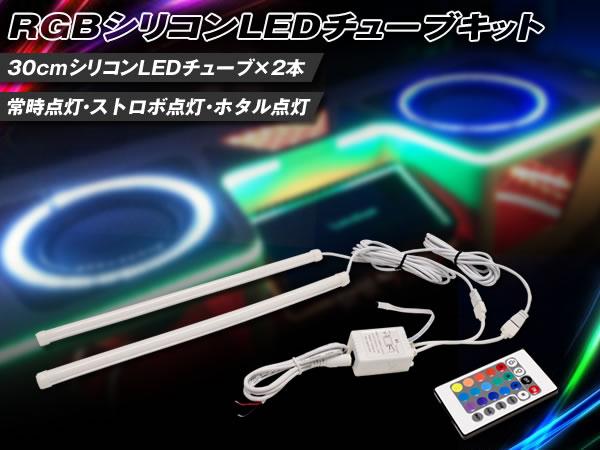 リモコン付き ストロボ点灯/ ホタル点灯 30cmシリコンLEDチューブ2本/ RGBシリコンLEDチューブキット 機能搭載 常時点灯/
