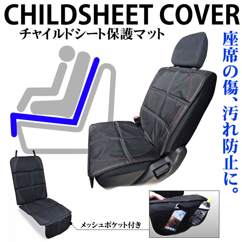 Seed Style Rakutenichibaten A Pocket Is With Storing For Prevention Of Car Seat Protection Mat Rear Cover