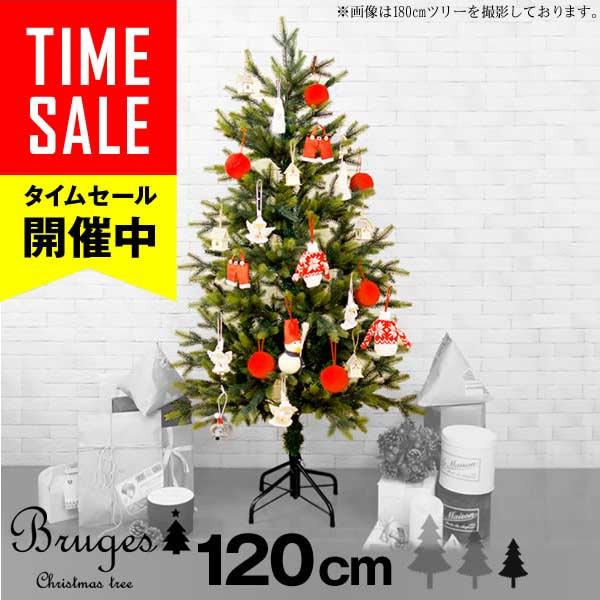 【半額セール】クリスマスツリー ブルージュ Bruges LEDコットンボール オーナメント付きタイプ ツリー 120cm 樅 かわいいオーナメント LEDイルミネーション付き 飾り付き クリスマスツリー