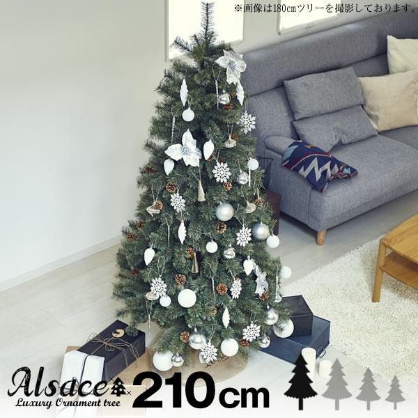 クリスマスツリー 210cm  アルザス Alsace 61p Luxury ラグジュアリーオーナメント付きセット クリスマスツリー ピッシャー トウヒ ツリー 松ぼっくり付き  本格派 おしゃれ 北欧風 クリスマスツリーに 送料無料  樅