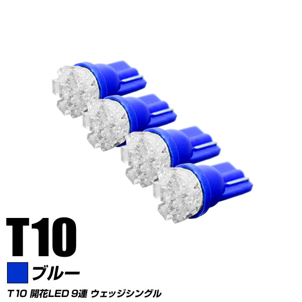LED bulb T10 T16 wedge superdiffusion flowering 9 blue 4 piece set