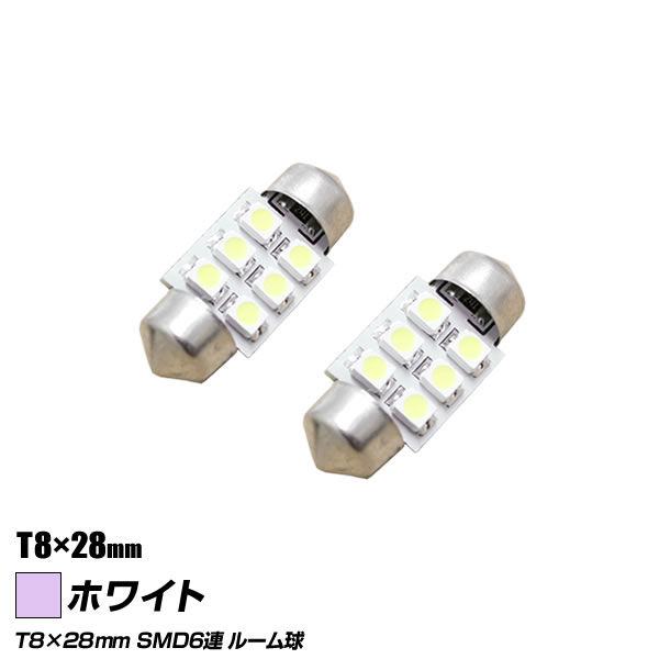 車内ドレスアップ LEDライトメイクに! 【プチプラ500円均一】LEDルームランプ  T8×28mm 高輝度SMD6連  白 2個セット ルーム球 椚