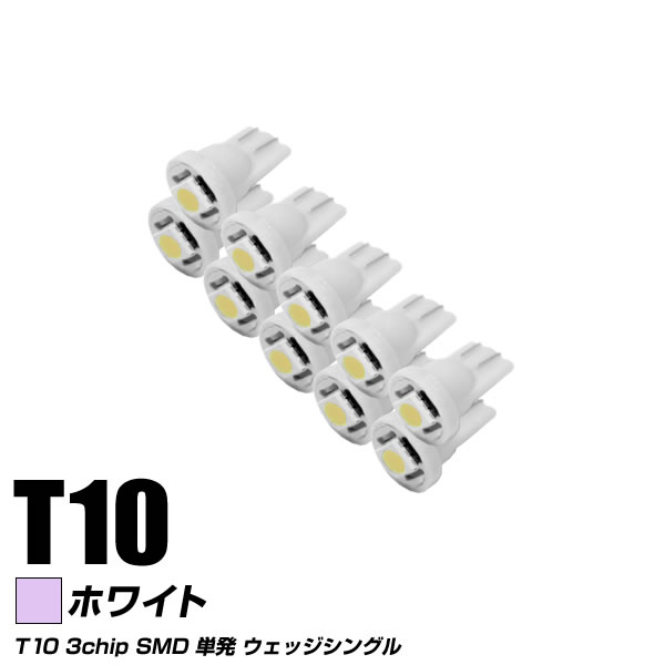 LED bulb T10 T16 wedge ultra high brightness SMD single white 10
