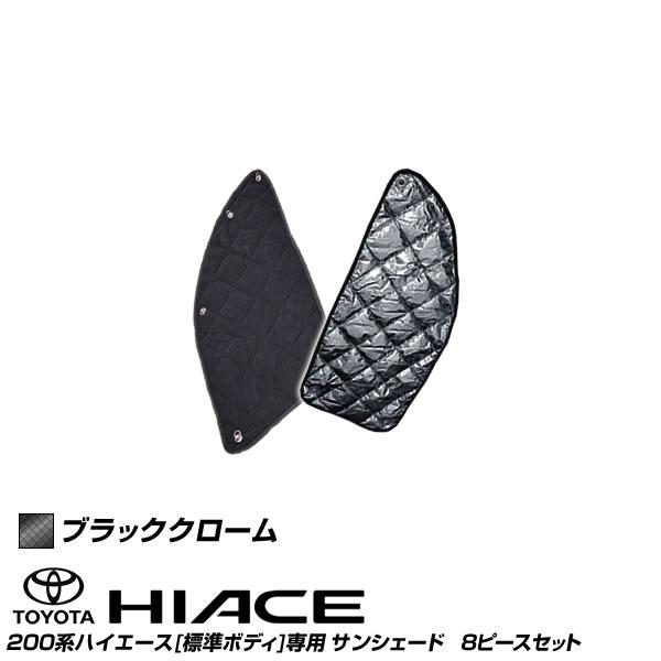 200系 ハイエース[標準ボディ/1~4型] HIACE 専用 サンシェード  ブラッククローム 8ピースセット