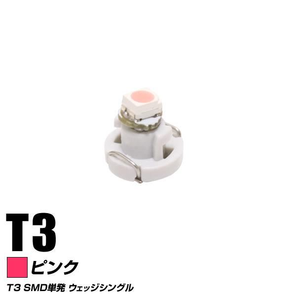 エアコンパネル メーター球 インジケーター をLED化! T3型SMDバルブ エアコンパネル・スイッチ・メーター球に ピンク 1球 椚