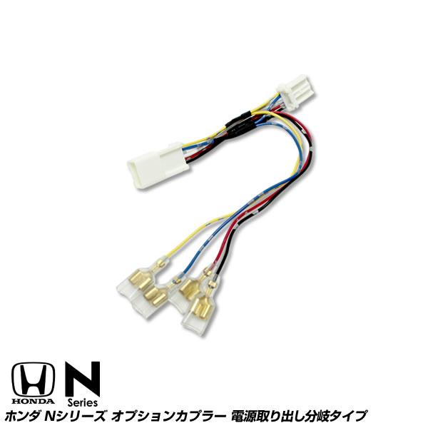 チープ NBOX 電源取り出しの便利配線セット N-BOX N-ONE N-WGN ホンダ Nシリーズ オプションカプラー 電源取出し分岐配線 NBOX JH2 NBOXプラス None 数量限定アウトレット最安価格 JG1 Nwgn JG2 椚 JH1 JF1.JF2