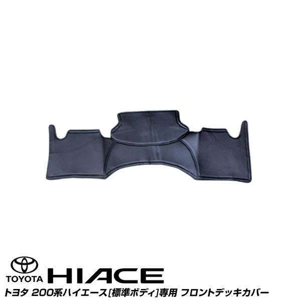 200系 ハイエース HIACE 1~5型 標準タイプ 専用 フロントデッキカバー PVCブラックレザー