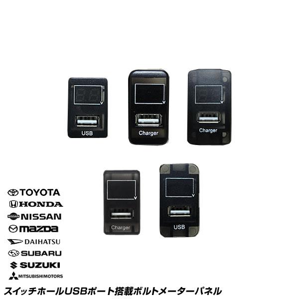 Usb Port Switch Hall Toyota Honda Nissan Suzuki Daihatsu Subaru Mazda Mitsubishi Range