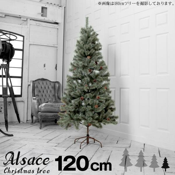 クリスマスツリー ヌードタイプ 120cm おしゃれな 北欧風 ヌードツリー アルザス Alsace ピッシャー トウヒ ツリー   本格派 おしゃれ 北欧風 クリスマスツリーに  樅