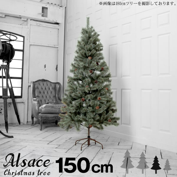 クリスマスツリー ヌードタイプ 150cm おしゃれな 北欧風 ヌードツリー アルザス Alsace ピッシャー トウヒ ツリー   本格派 おしゃれ 北欧風 クリスマスツリーに  樅