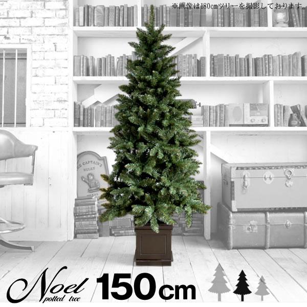 クリスマスポットツリー ノエル Noel ヌードタイプ ツリー ヌードツリー 150cm 樅 木製ポット付き ポット型 クリスマスツリー  ◆