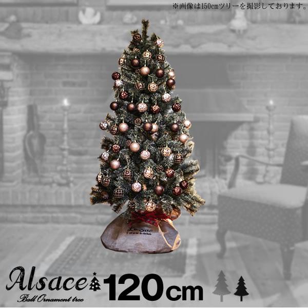10月中旬入荷予約 クリスマスツリー 120cm  アルザス Alsace ボールオーナメント付きタイプ クリスマスツリー ピッシャー トウヒ ツリー 松ぼっくり付き  本格派 おしゃれ 北欧風 クリスマスツリーに  樅