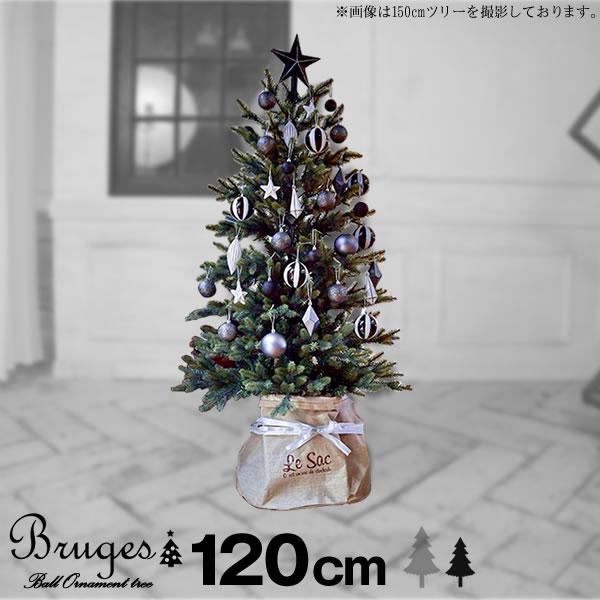 10月中旬入荷予約 クリスマスツリー ブルージュ Bruges ボールオーナメント付きタイプ ツリー 120cm 樅 全6色から選べる カラーボールオーナメント 付き 飾り付き クリスマスツリー