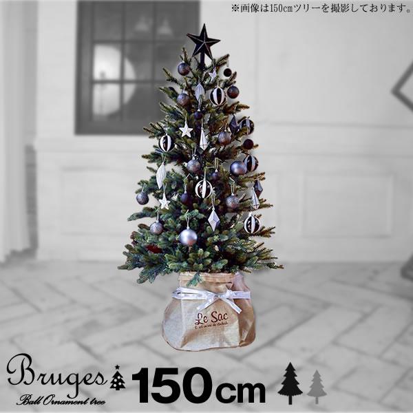 10月中旬入荷予約 クリスマスツリー ブルージュ Bruges ボールオーナメント付きタイプ ツリー 150cm 樅 全6色から選べる カラーボールオーナメント 付き 飾り付き クリスマスツリー