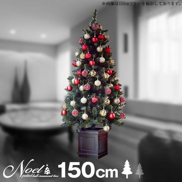 10月中旬入荷予約 クリスマスポットツリー ノエル Noel ボールオーナメント付きタイプ ツリー 150cm 木製ポット付き 飾り付き ポットタイプ クリスマスツリー  樅