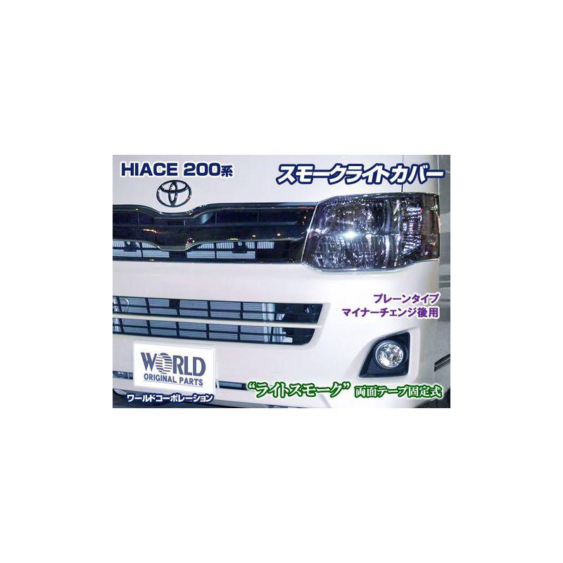 ハイエース200系 後期用 ヘッドライトカバーライトスモーク ワールドコーポレーション 2ピース  お取り寄せ販売