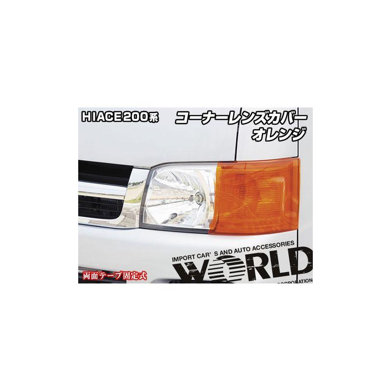 ワールドコーポレーション コーナーレンズカバー 200系ハイエース 1型 2型 専用  オレンジ 2ピース  お取り寄せ販売