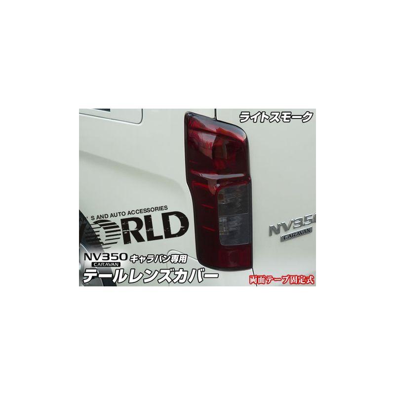 ワールドコーポレーション テールレンズカバー キャラバン専用  ライトスモーク 2ピース  お取り寄せ販売