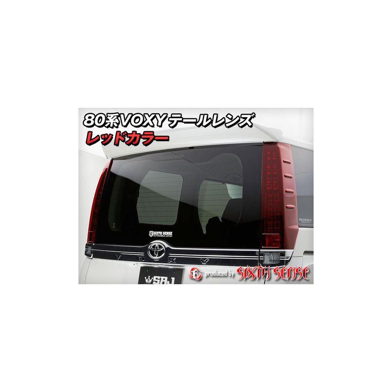 シックスセンス テールレンズカバー 80VOXY 専用  レッドカラー  2ピース  お取り寄せ販売
