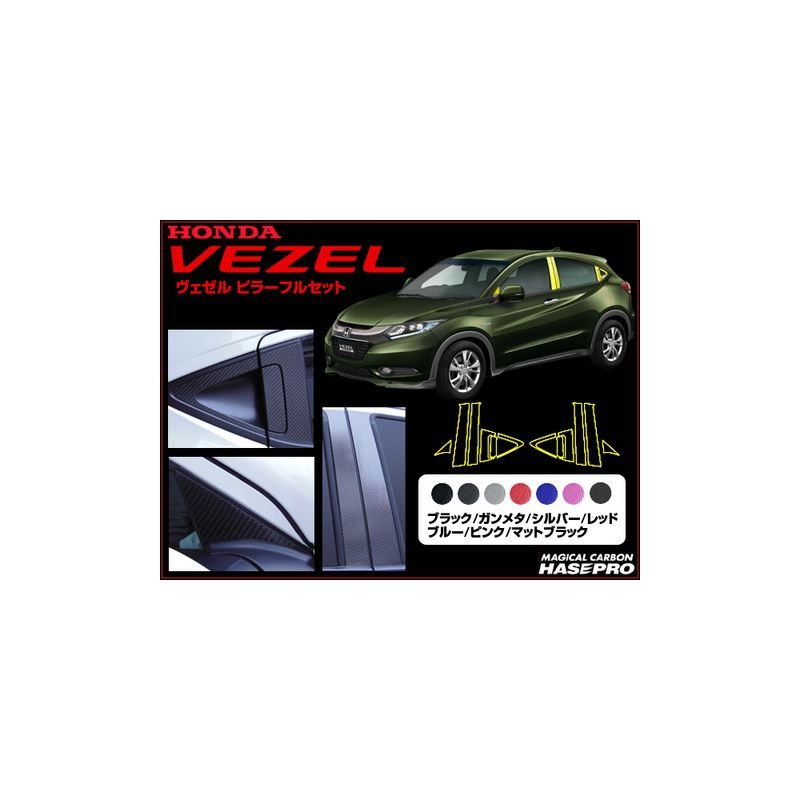 ハセ・プロ マジカルカーボン ピラーフルセット ヴェゼル専用  12ピース VEZEL  ハセプロ HASEPRO  お取り寄せ販売