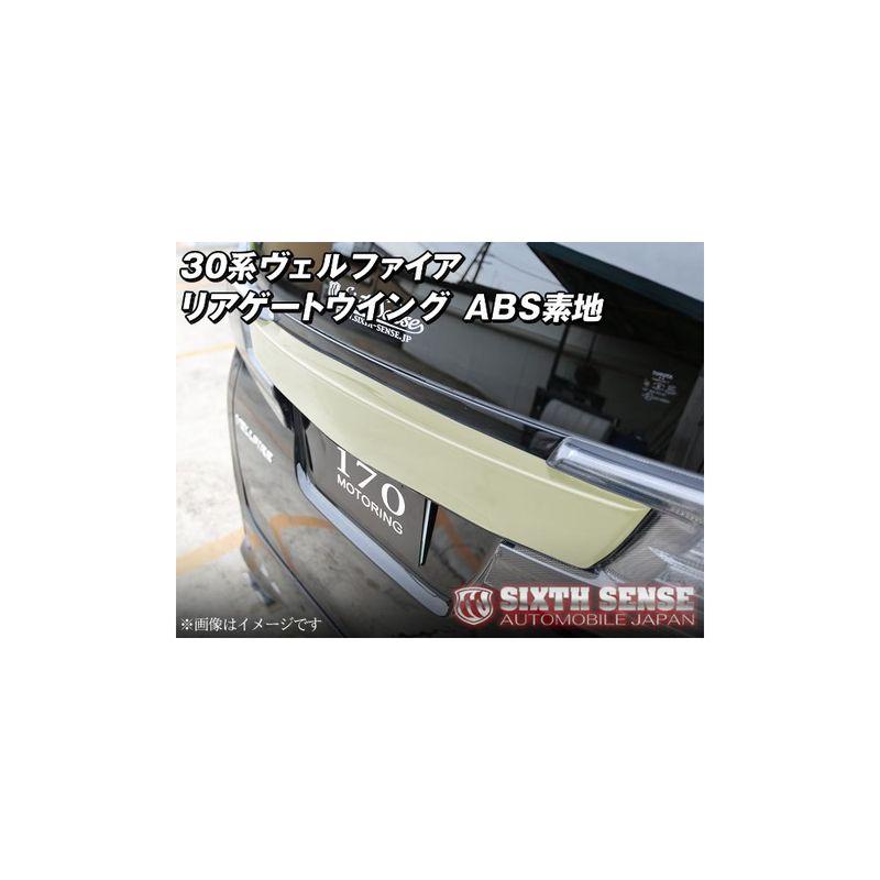 シックスセンス リアゲートウイング 30系 ヴェルファイア VELLFIRE 専用  ABS素地  お取り寄せ販売