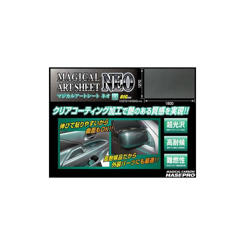 ハセ・プロ マジカルアートシートNEO  BIGサイズ  H1270×W1800mm  ハセプロ HASEPRO  お取り寄せ販売