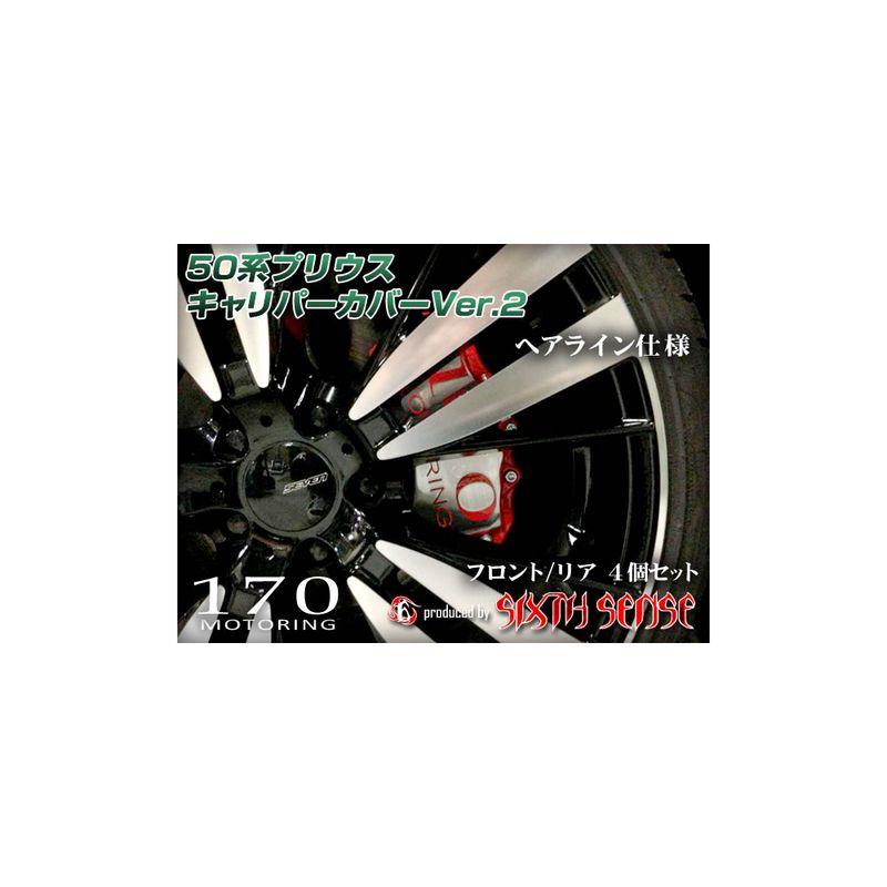 シックスセンス キャリパーカバーVer2ヘアライン仕様 50系プリウス PRIUS 専用  前後4個セット   代金引換不可  お取り寄せ販売