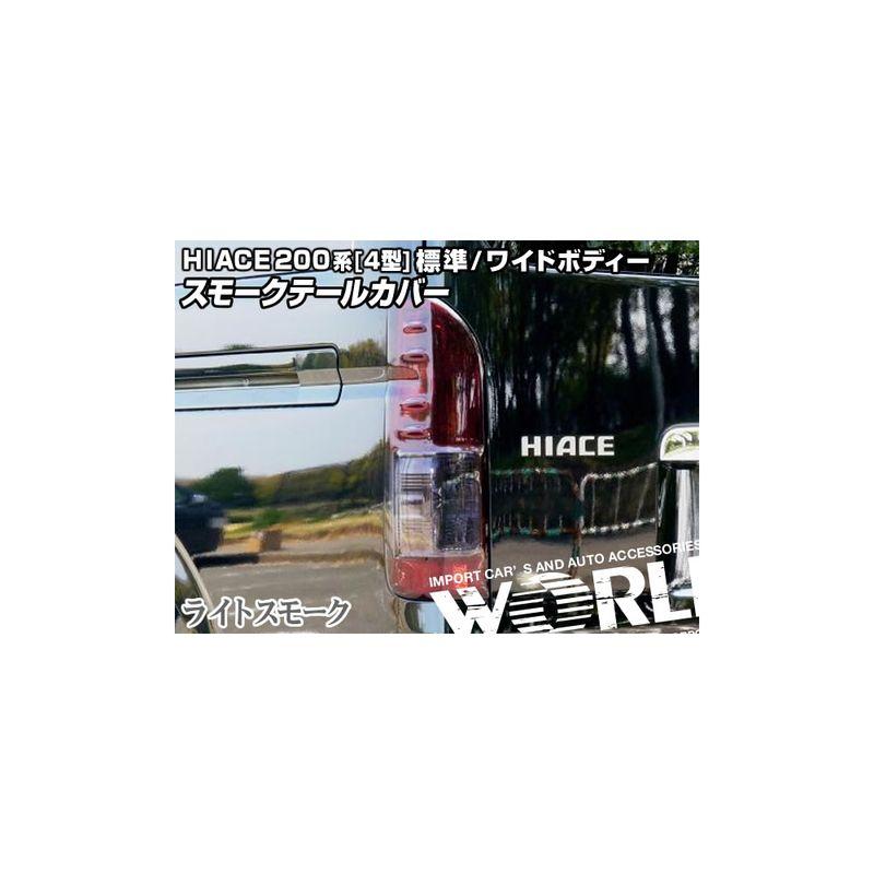 ワールドコーポレーション スモークテールカバー 200系 ハイエース HIACE 4型 5型 標準 ワイド 専用  ライトスモーク 左右セット  お取り寄せ販売