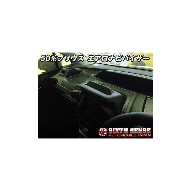 シックスセンス トレイ付きナビバイザー 50系プリウス PRIUS 専用