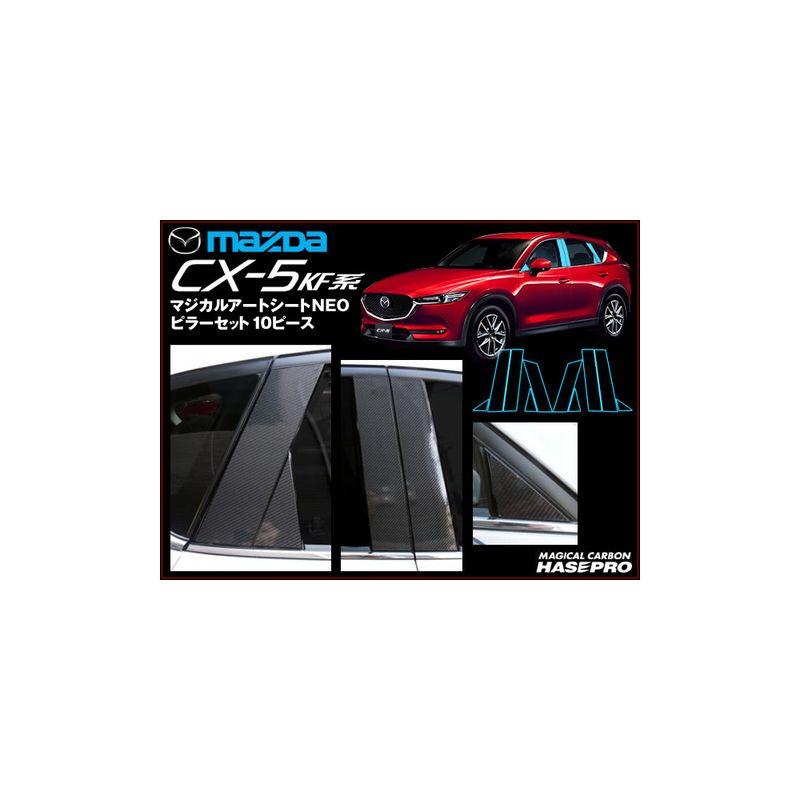 ハセ・プロ マジカルアートシートNEO CX-5 KF系 CX5 専用 ピラーセット  10ピース ブラック  ハセプロ HASEPRO  お取り寄せ販売