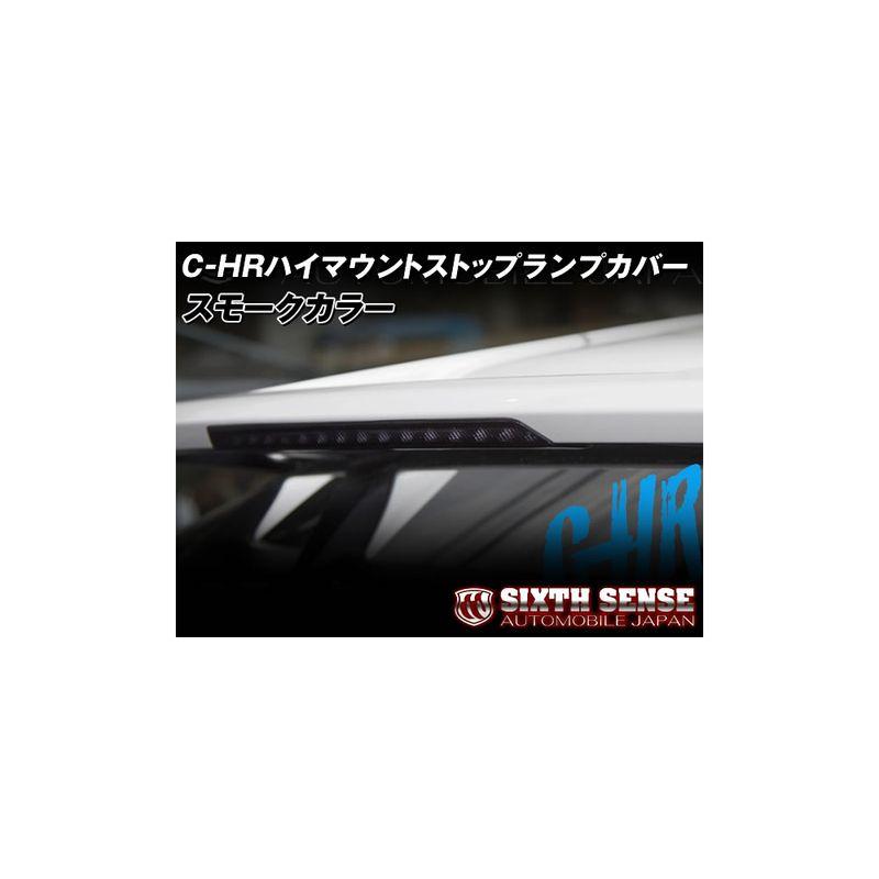 シックスセンス C-HR ZYX10/NGX50系 専用 ハイマウントストップランプカバー  スモークカラー  1ピース  お取り寄せ販売
