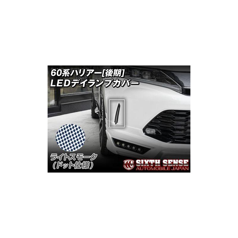 シックスセンス LEDデイランプカバー ハリアー 60系 後期 ZSU60W 65W HARRIER 専用  ライトスモーク(ドット仕様)  左右2ピースセット  お取り寄せ販売