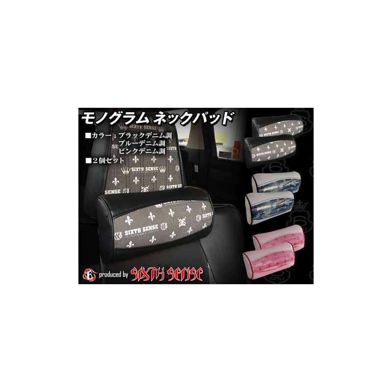 シックスセンス モノグラム ネックパッド  2個セット  お取り寄せ販売