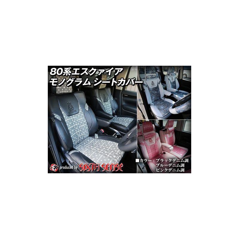 シックスセンス 80系エスクァイア 80系エスクァイア 80系エスクァイア ESQUIRE 専用モノグラム シートカバー  お取り寄せ販売 251