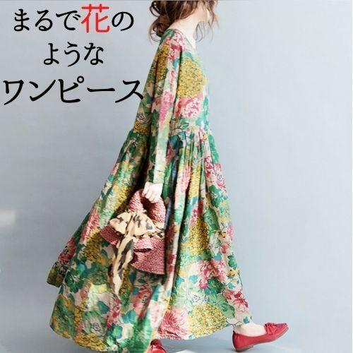 色鮮やかな花柄ワンピース 定番から日本未入荷 お買い得 花柄ワンピース ふんわり マキシ丈 ゆったりワンピース