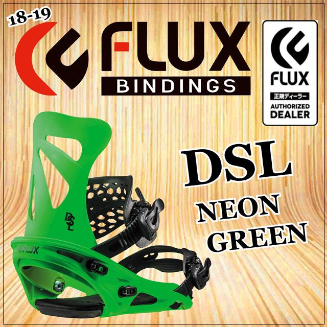 ☆予約受付中☆18-19モデル☆ FLUX 【フラックス】ビンディング DSL【正規品】カラー: NEON GREEN